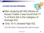 a study of ias officers