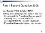 part 1 second question 2008