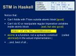stm in haskell