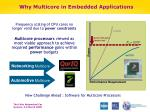 why multicore in embedded applications