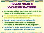 role of csq 2 in coach development