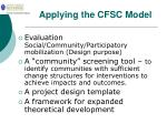 applying the cfsc model