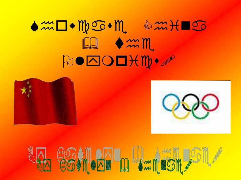 showcase china the olympics l.
