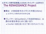 the renaissance project