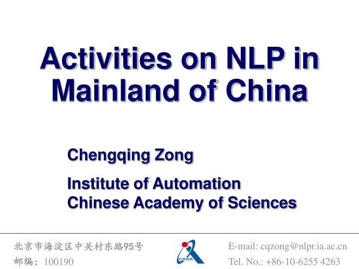 Activities on nlp in mainland of china