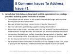 8 common issues to address issue 1