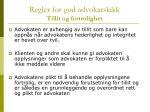 regler for god advokatskikk tillit og fortrolighet