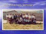 1992 preachers seminar