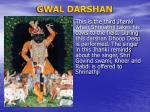gwal darshan