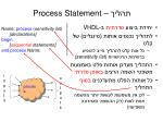 process statement