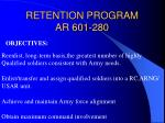 retention program ar 601 280