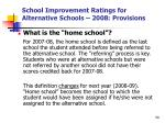 school improvement ratings for alternative schools 2008 provisions