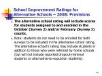 school improvement ratings for alternative schools 2008 provisions54