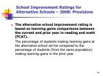 school improvement ratings for alternative schools 2008 provisions56