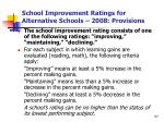 school improvement ratings for alternative schools 2008 provisions57