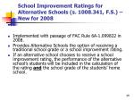school improvement ratings for alternative schools s 1008 341 f s new for 2008