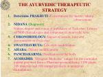 the ayurvedic therapeutic strategy