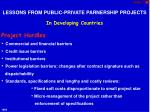 lessons from public private parnership projects in developing countries