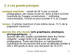 2 2 les grands principes