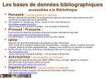 les bases de donn es bibliographiques accessibles la biblioth que