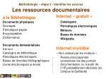 m thodologie tape 3 identifier les sources les ressources documentaires