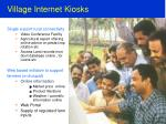 village internet kiosks