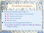 volutions accept es1