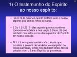 1 o testemunho do esp rito ao nosso esp rito