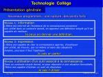technologie coll ge12