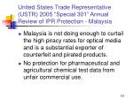 united states trade representative ustr 2005 special 301 annual review of ipr protection malaysia