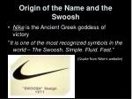 origin of the name and the swoosh