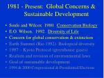1981 present global concerns sustainable development