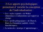 2 les apports psychologiques permettant d enrichir la conception de l individualisation