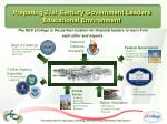 preparing 21st century government leaders educational environment4