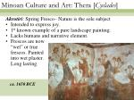 minoan culture and art thera cyclades16