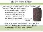 the greece of homer