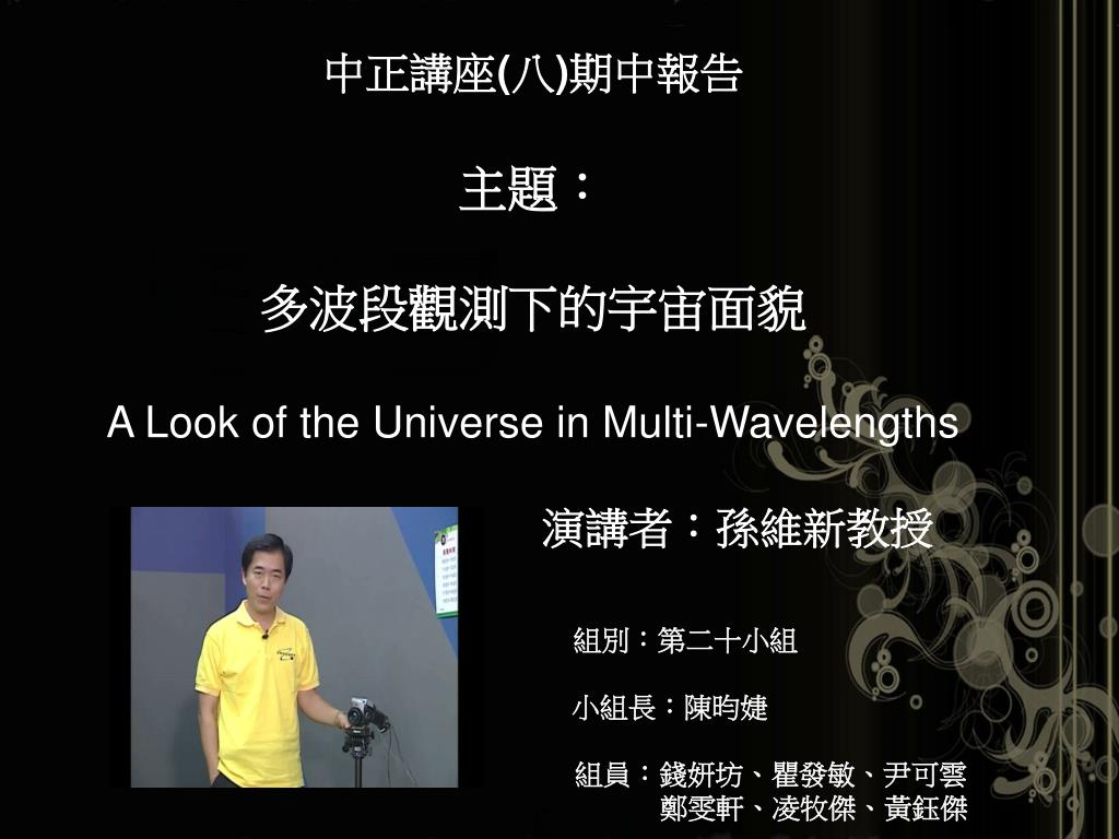 a look of the universe in multi wavelengths l.