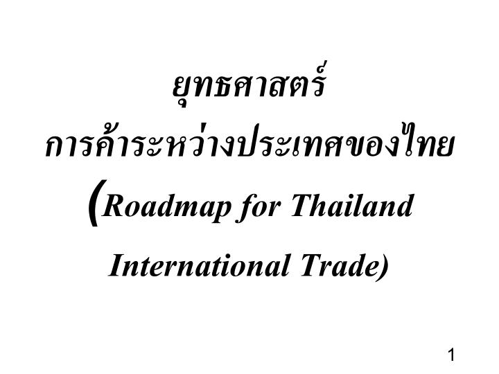 roadmap for thailand international trade n.