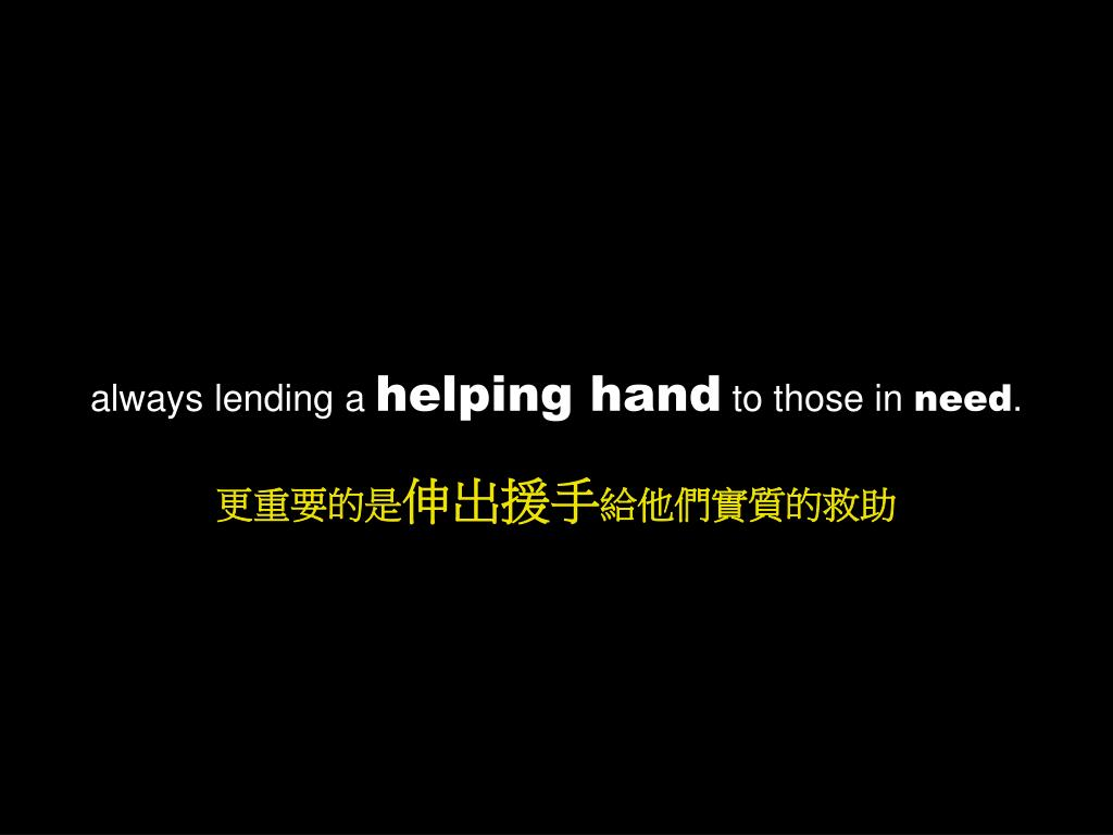 always lending a