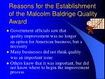 reasons for the establishment of the malcolm baldrige quality award