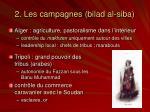 2 les campagnes bilad al siba