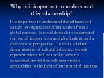 why is it important to understand this relationship