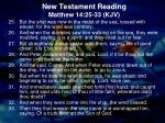 new testament reading matthew 14 25 33 kjv