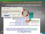 manipulations de concepts dans visual studio 2005