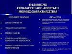e learning10