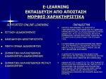 e learning11