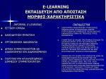 e learning12