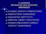 e learning14