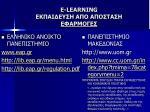 e learning15