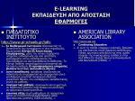 e learning16